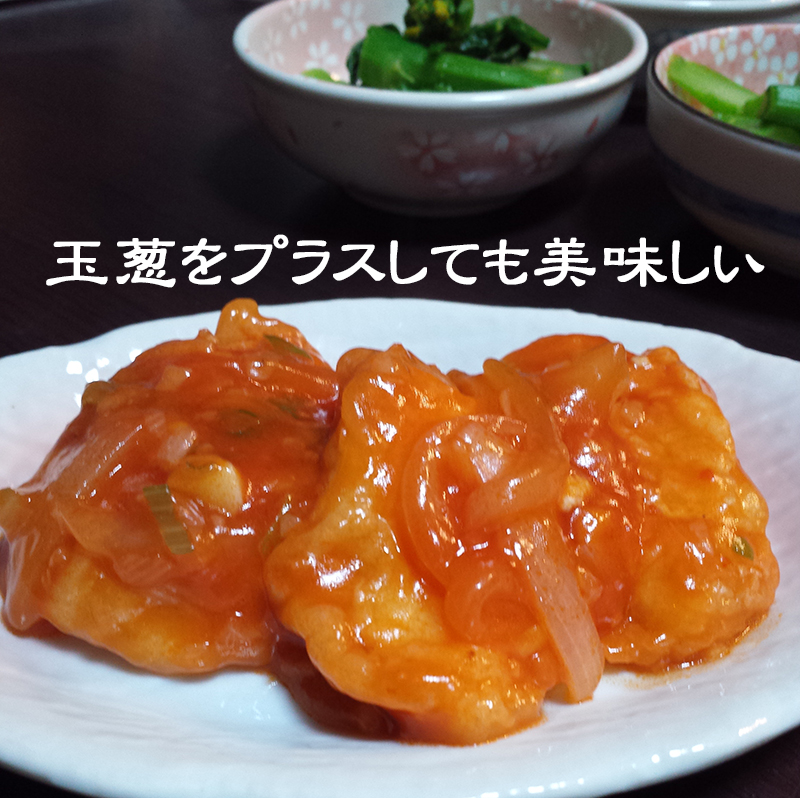 海老チリのレシピ