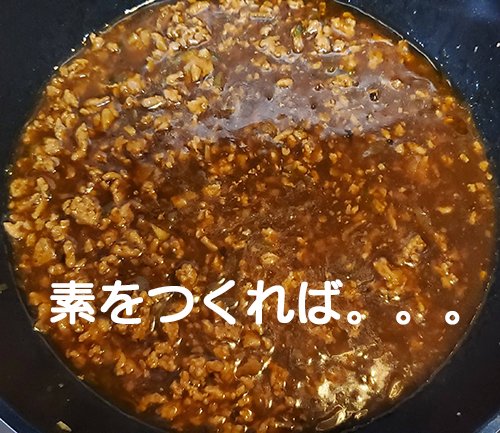 麻婆茄子の作り方